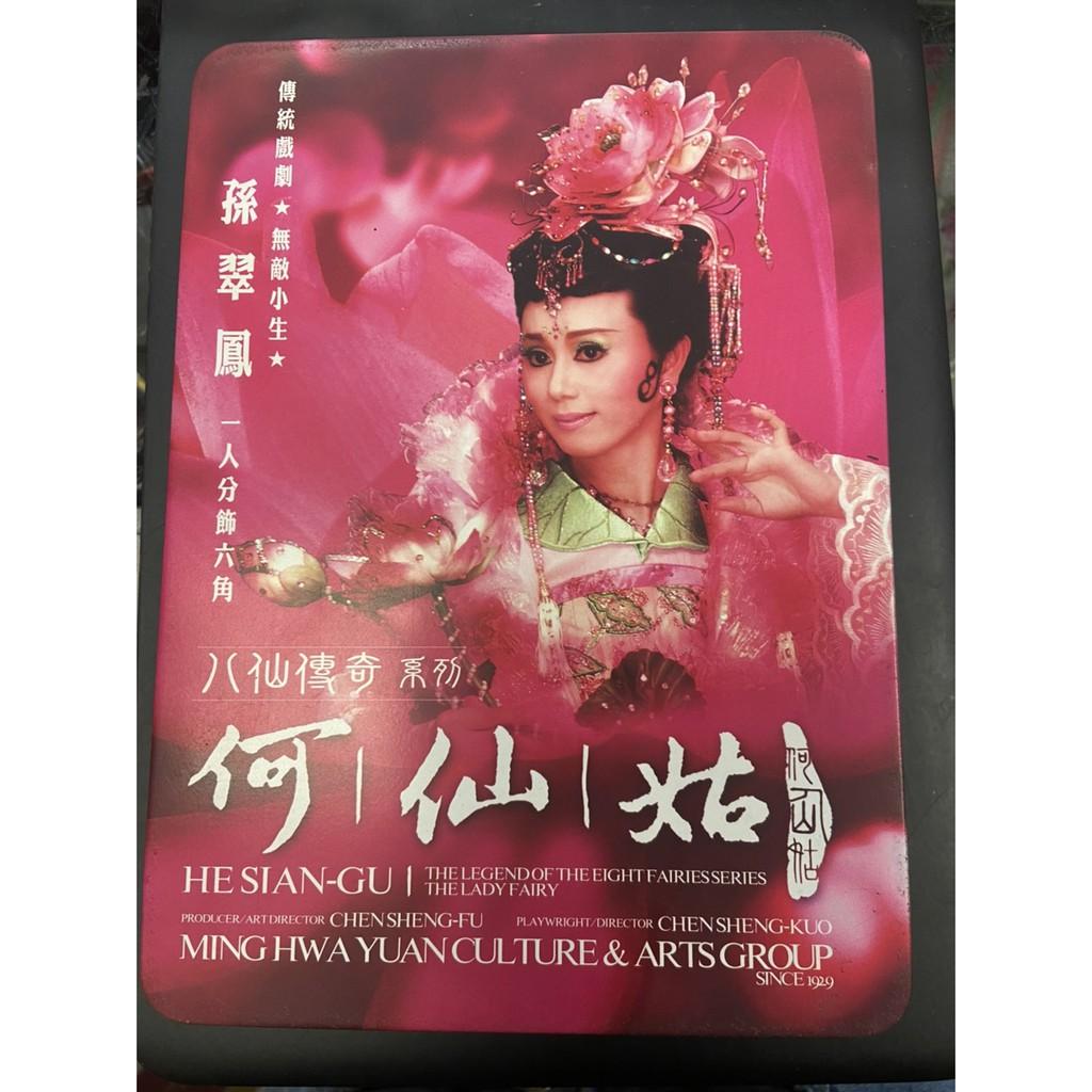 [幸福七號倉]二手明華園總團《何仙姑》上下集雙DVD珍藏鐵盒 G3750160