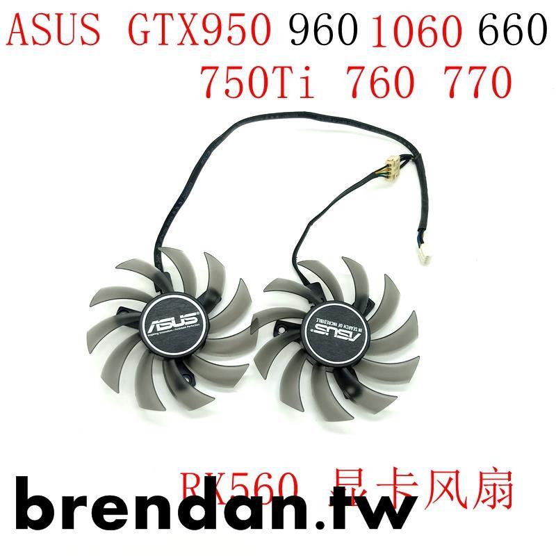 散熱風扇-華碩GTX970 GTX960 GTX950 750/660/650Ti 760 770 RX560顯卡風扇