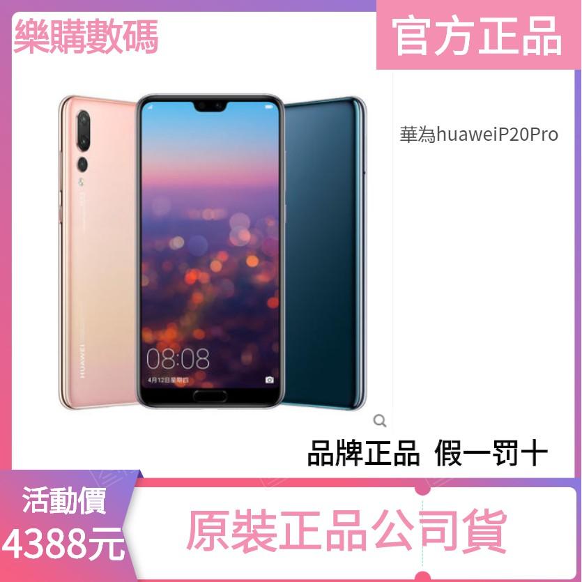 二手華為P20 p20pro全網通4G全面屏雙攝低價正品清倉手機 mate10pro