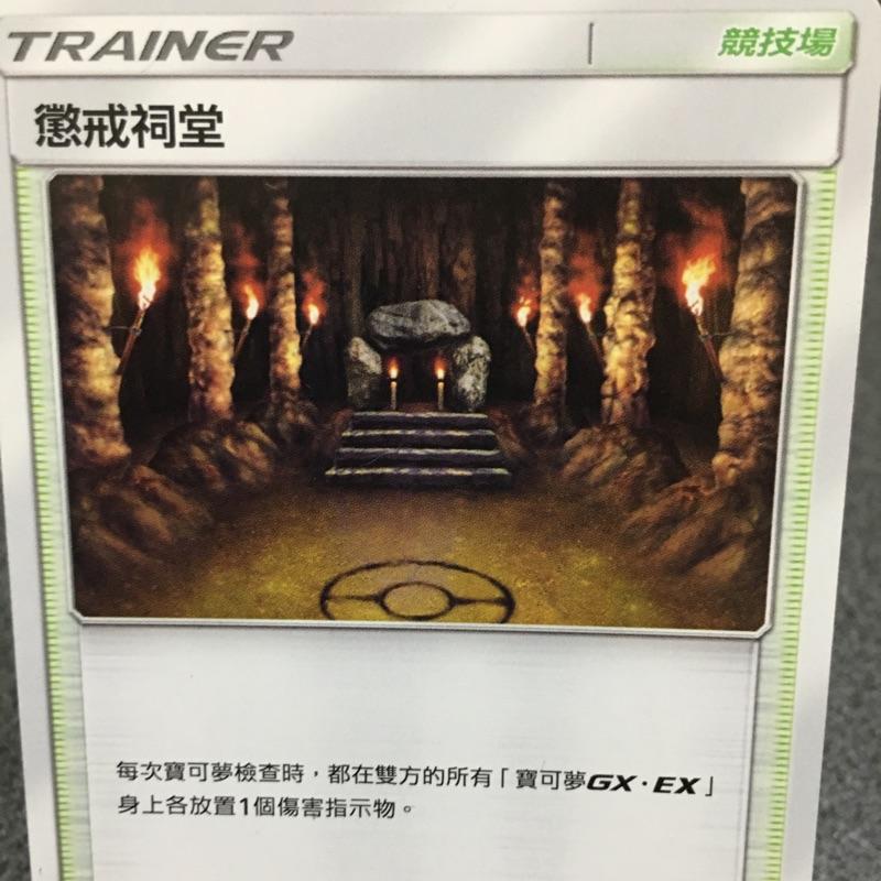 PokeMon 懲戒祠堂 回收網 PTCG