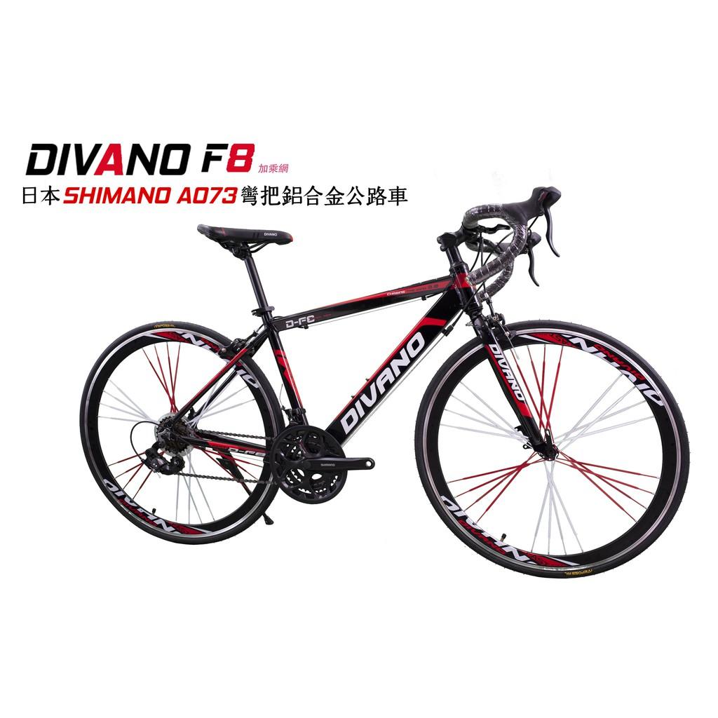 DIVANO D800X 鋁合金彎把21速公路車 -搭配日本SHIMANO A073煞變合一 加乘網
