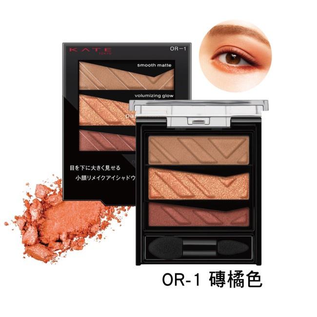 凱婷 大眼小顏三色眼影盒 OR-1磚橘色 2.4g
