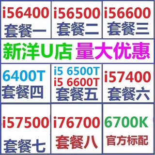 i5 6400 i5 6500T i5 6600T 6400T i5 7400 i5 7500 i7 6700K CPU 高雄市