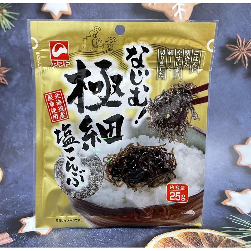 日本 YAMATO 極細 鹽昆布 25g /包 煮湯 火鍋 涼拌菜