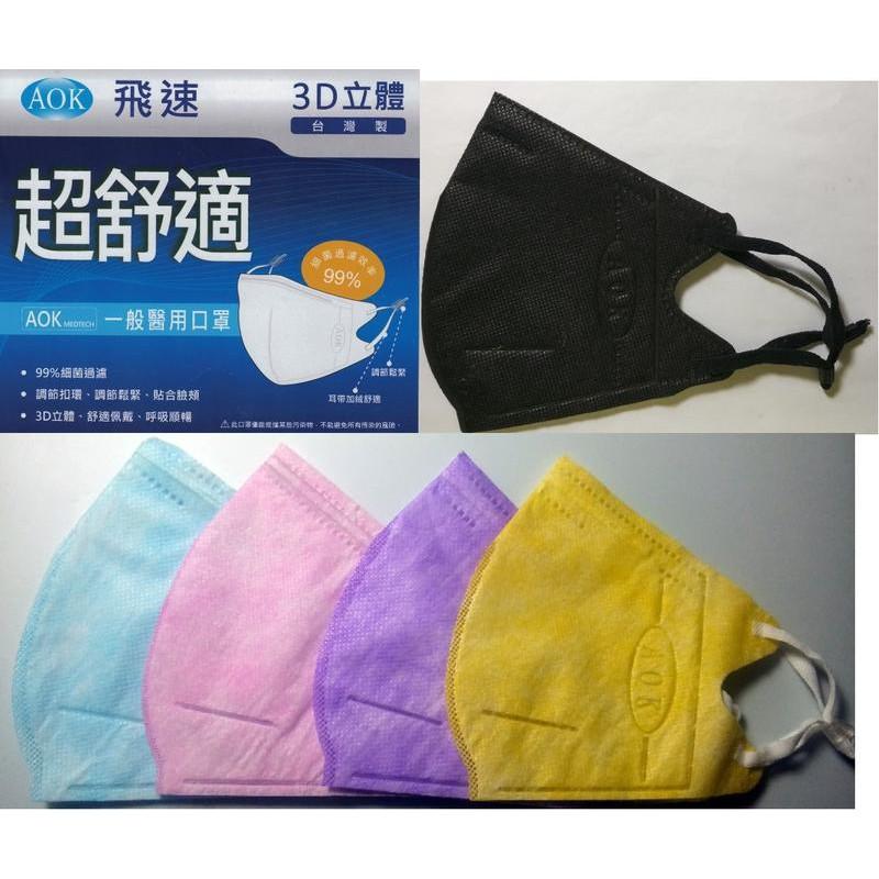 【AOK】台灣製 AOK 飛速 3D立體醫用口罩 成人口罩 兒童口罩 50入/盒 立體口罩 醫用口罩
