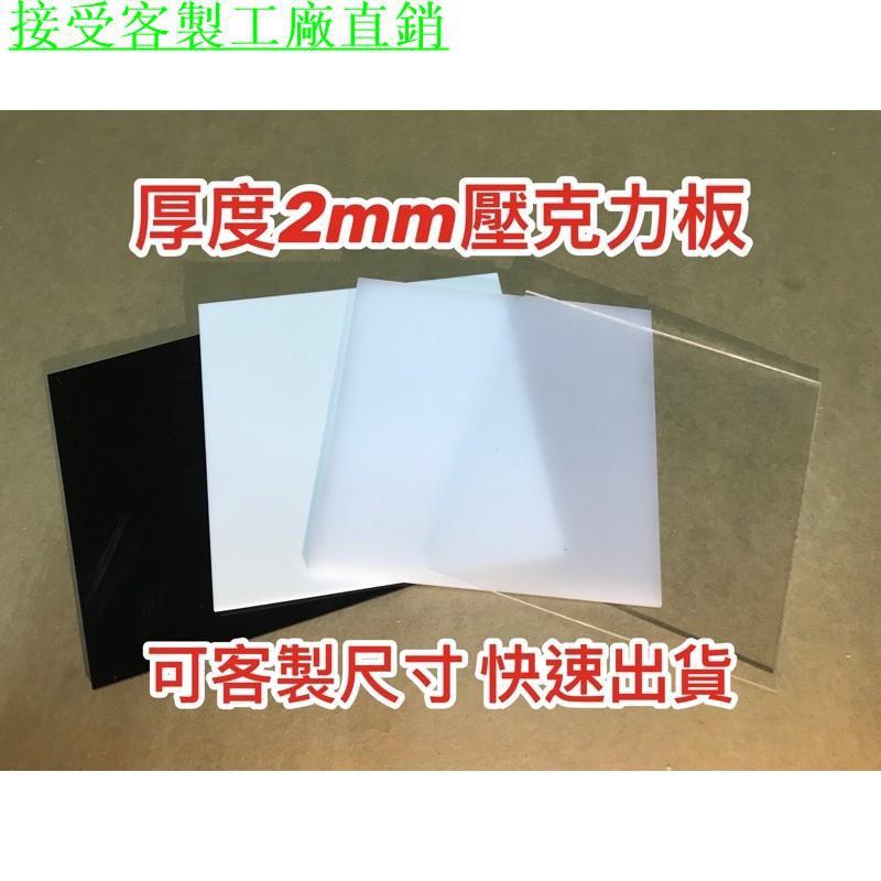 客製 厚度2mm 透明/黑色/白色壓克力板 A4尺寸壓克力板 黑白倒影板 供應可超商取貨