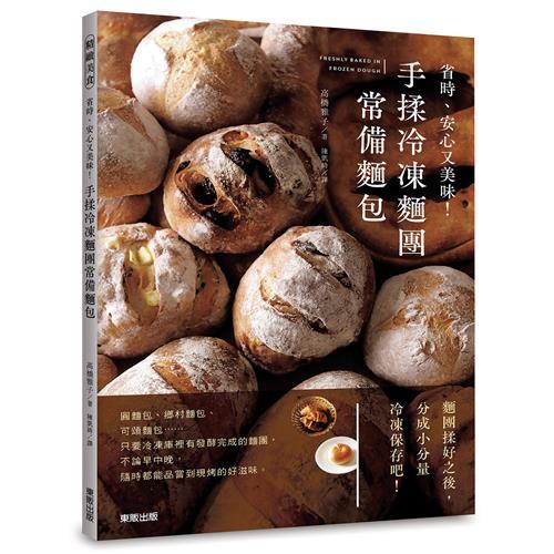 手揉冷凍麵團常備麵包:省時、安心又美味![9折]11100844917