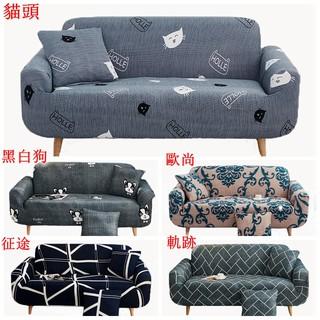 【送抱枕套和壓條】 54款 熱銷 北歐 小貓 狗狗 時尚幾何款 單人沙發套 三人 雙人 四人 L型彈力沙發套 萬能沙發罩