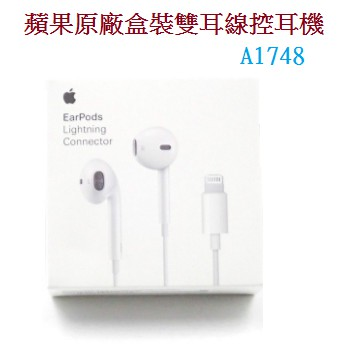 Apple原廠耳機 7/7Plus 8/8Plus X XS XR XSMAX Lightning原廠耳機 蘋果原廠耳機