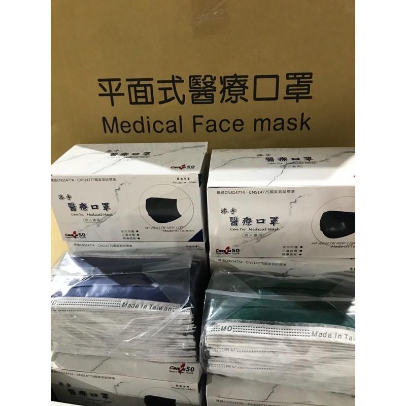 涔宇 醫療平面口罩(新MD鋼印)50入🌹有現貨🌹