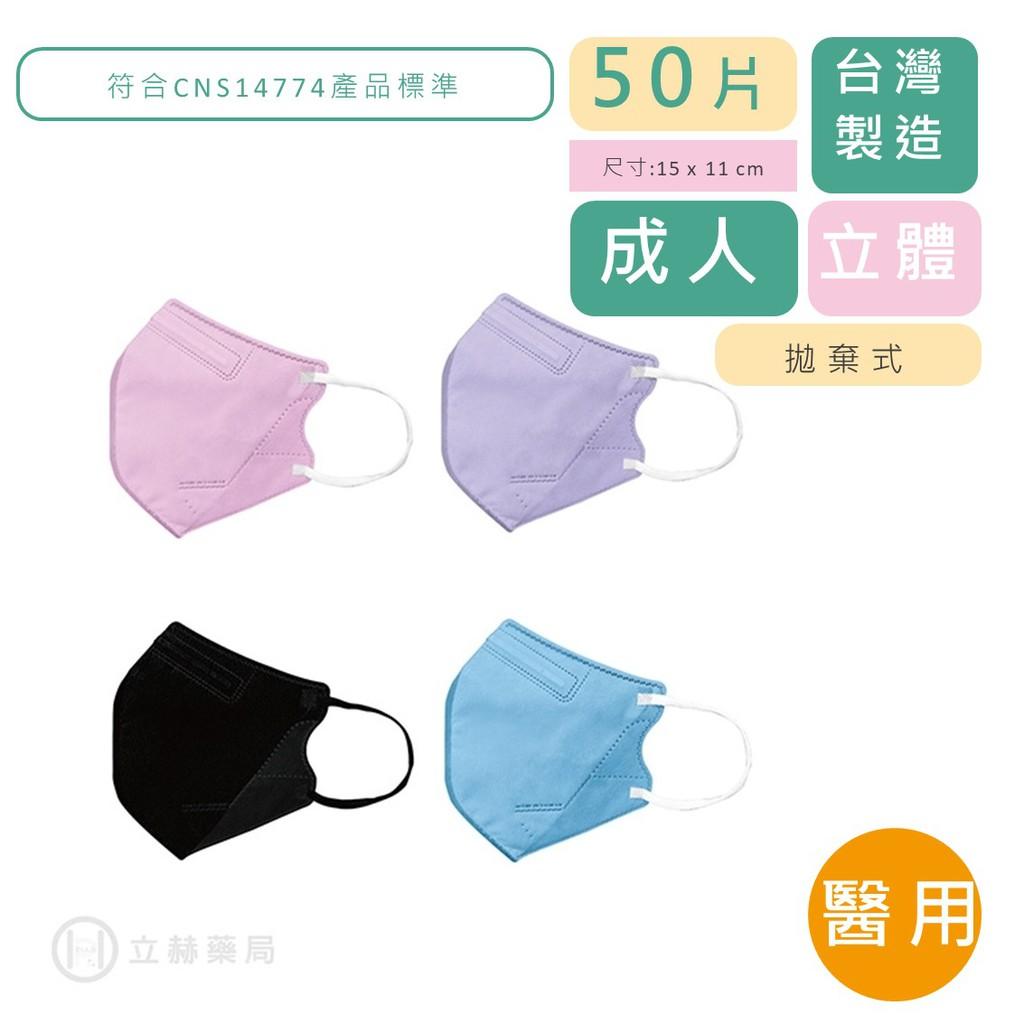 興安 立體醫用口罩 成人 黑/藍/紫/粉色 醫療級  50 片/盒 符合CNS14774 公司貨【立赫藥局】