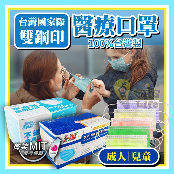 ORG《SD2597c》附發票24H★雙鋼印~50入 台灣製MIT 醫療口罩 醫用口罩 防塵口罩 國家隊 口罩