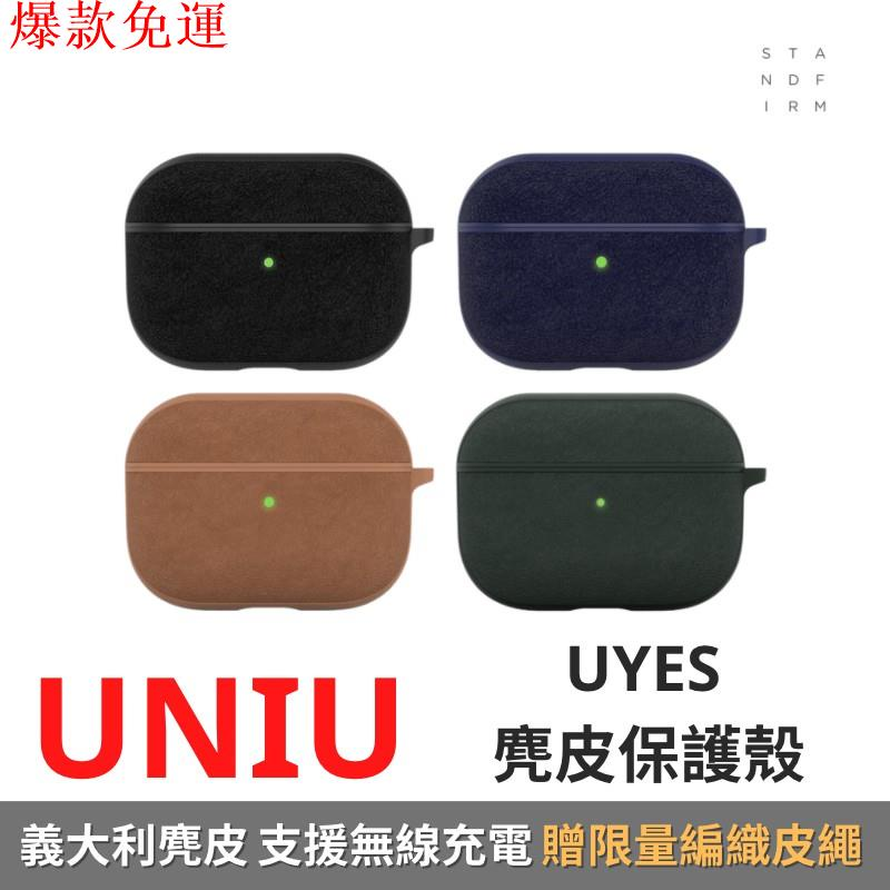 【熱銷爆款】UNIU UYES 麂皮耳機殼 For AirPods Pro 皮革 文創 質感 時尚