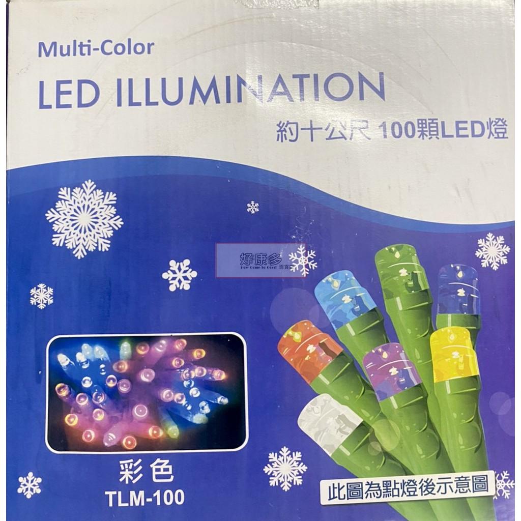 LED 彩光樹燈 聖誕樹燈 LED燈 樹燈 跳跳燈 100燈 8段控制 線10米 聖誕 燈串 COSTCO 代購 好市多