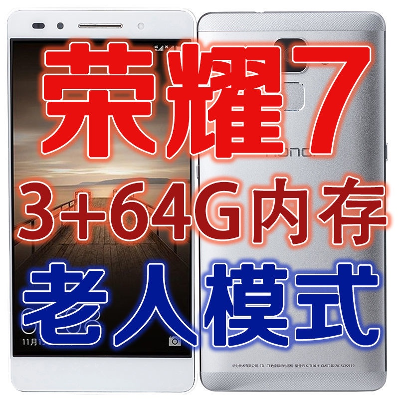 💕精品二手💕❉™✴華為二手機便宜備用機榮耀6榮耀7性價比雙卡老人學生安卓手機9新
