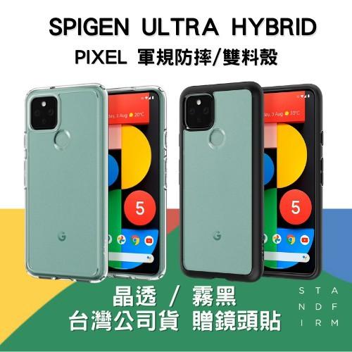 Spigen Ultra Hybrid Google Pixel 5/4a5G 手機殼 晶透/霧黑 防窺霧面滿版玻璃貼