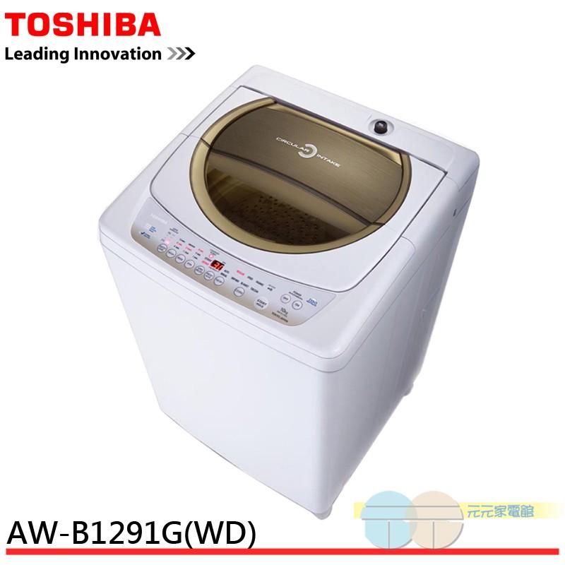 (輸碼折600 EDC800)TOSHIBA東芝11公斤星鑽不鏽鋼單槽洗衣機AW-B1291G(WD)限區含配送