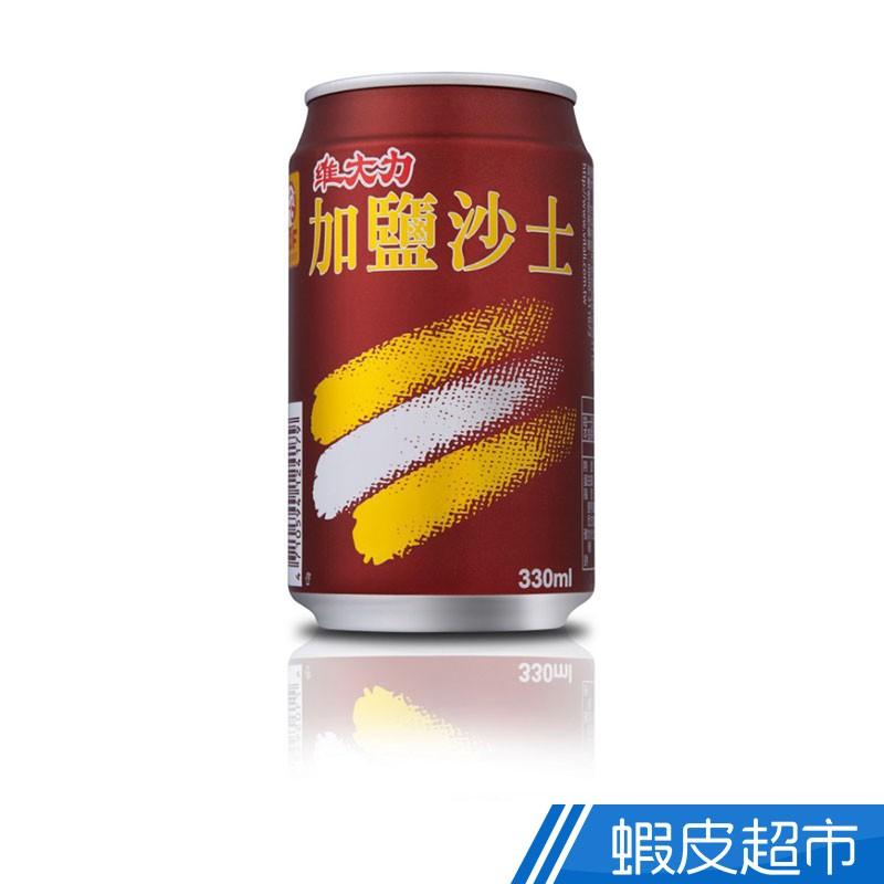 維大力 加鹽沙士 330ml(24入/箱) 現貨 蝦皮直送