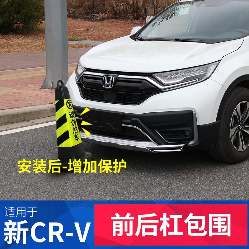 適用21款Honda本田5-5.5代CRV改裝前后保險杠前后護杠新5-5.5代CRV專用裝飾配件前包圍