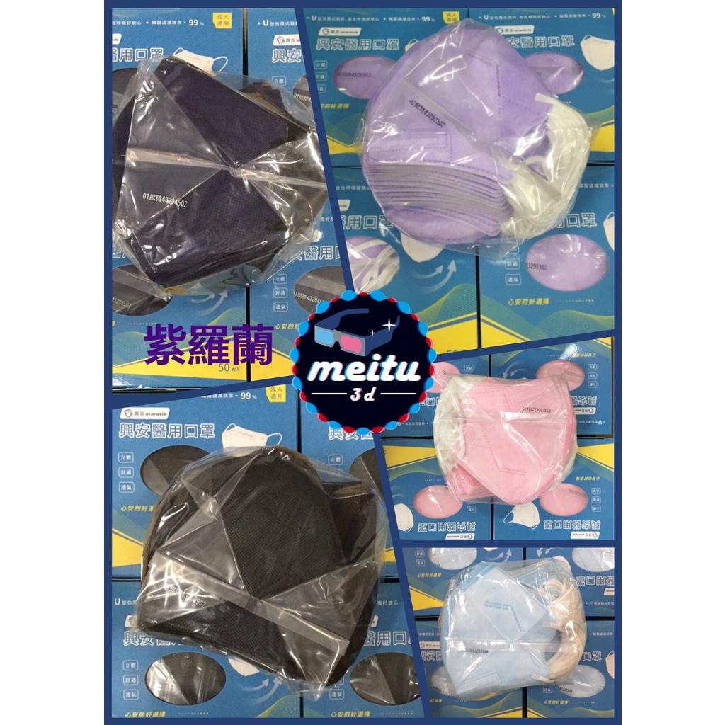 台灣製造 現貨 興安口罩 幼幼.兒童.成人3D立體醫用口罩《扁繩》*藍.粉.紫.黑4色/50入/盒-36 #百富生活