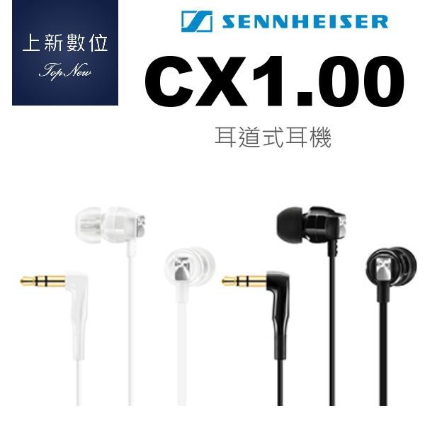 SENNHEISER CX1.00 耳道式耳機  ( 黑色 / 白色 )