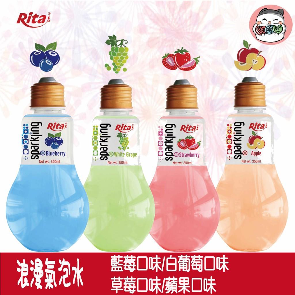 浪漫燈泡氣泡水 藍莓/白葡萄/草莓/蘋果口味【零食圈】