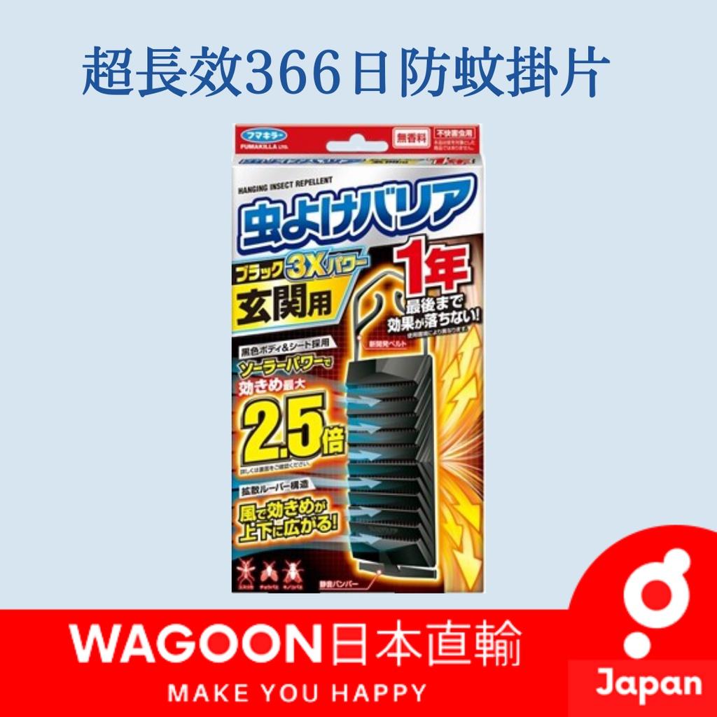 [台灣現貨]2021年新版 Fumakila 2.5倍 防蚊掛片 防蚊片 366日 玄關門口專用 日本