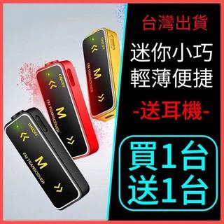 台灣出貨 對講機 無線電迷你對講機 迷你無線電耳機式對講機 迷你對講機 一對一 一對多 USB充電 防潑水 新北市