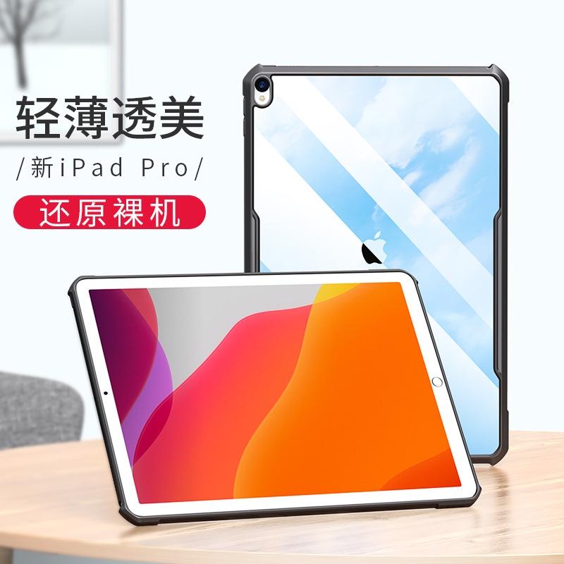 XUNDD訊迪2020新款ipad air4保護套硅膠全包邊防摔透明超薄iPad10.9保護殼空壓殼