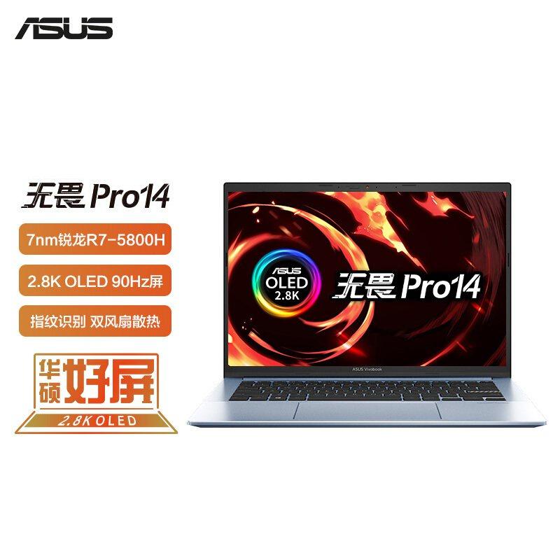 華碩無畏Pro14 標壓銳龍版 2.8K OLED屏輕薄筆記本電腦(R7-5800H 16G 512G 133%sRGB