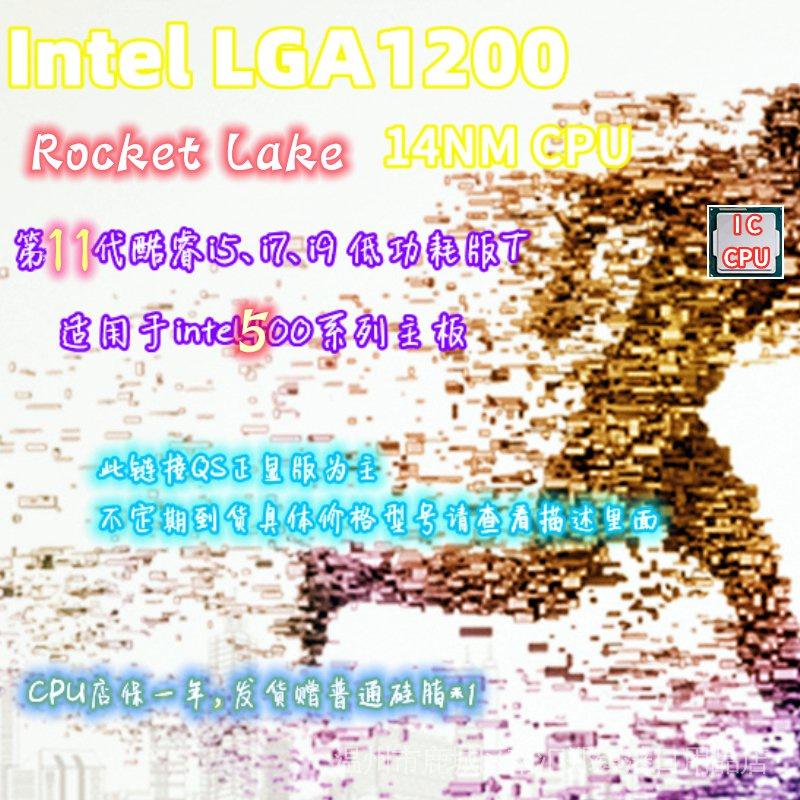 【現貨 限時折扣】Intel/英特爾i5-11400T11600T11500T i7-11700T i9-11900T正