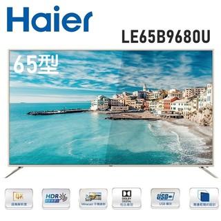 【Haier 海爾】65吋4K HDR液晶電視 LE65B9680U/ 65B9680 新北市