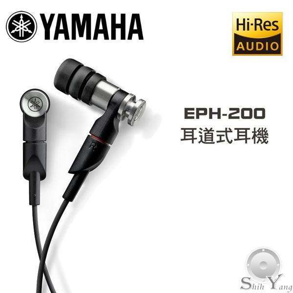 YAMAHA 山葉 EPH-200 耳道式耳機 Hi-Res 高音質 公司貨 保固一年