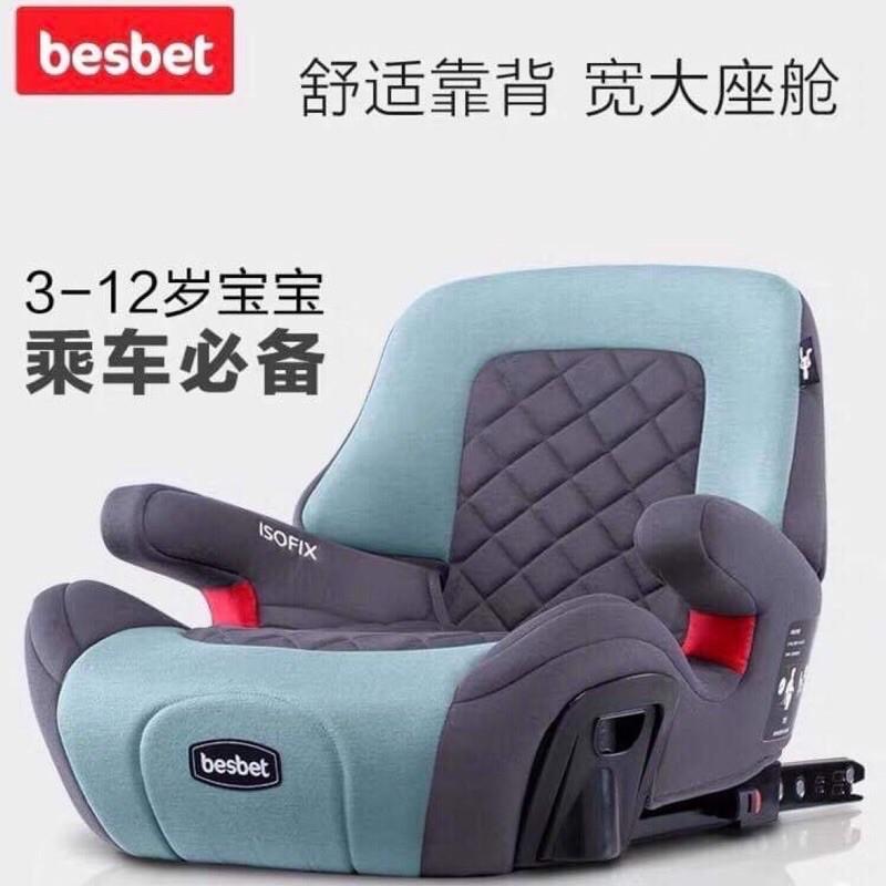 現貨免運!!besbet兒童增高墊3-12歲便攜式汽車用簡易安全座椅ISOFIX接口 增高墊 椅背增高墊
