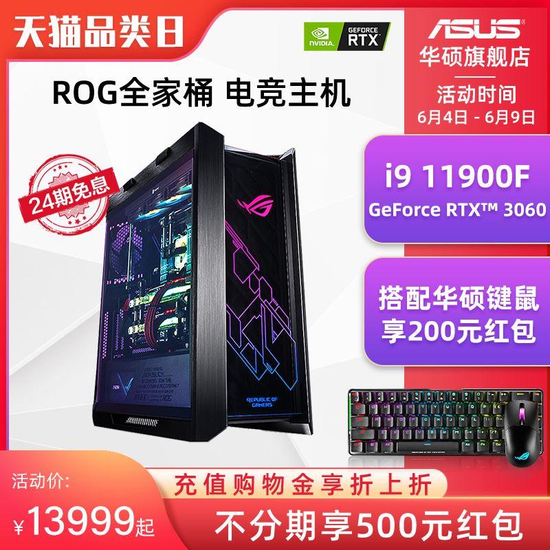 精品數碼~ROG全家桶電競主機i9 11900F/RTX3060顯卡遊戲桌上型電腦DIY組裝電腦全套i7 10700K/