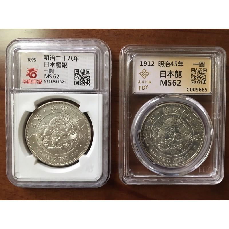 日本龍銀明治28年45年評鑑幣MS62品相優兩顆