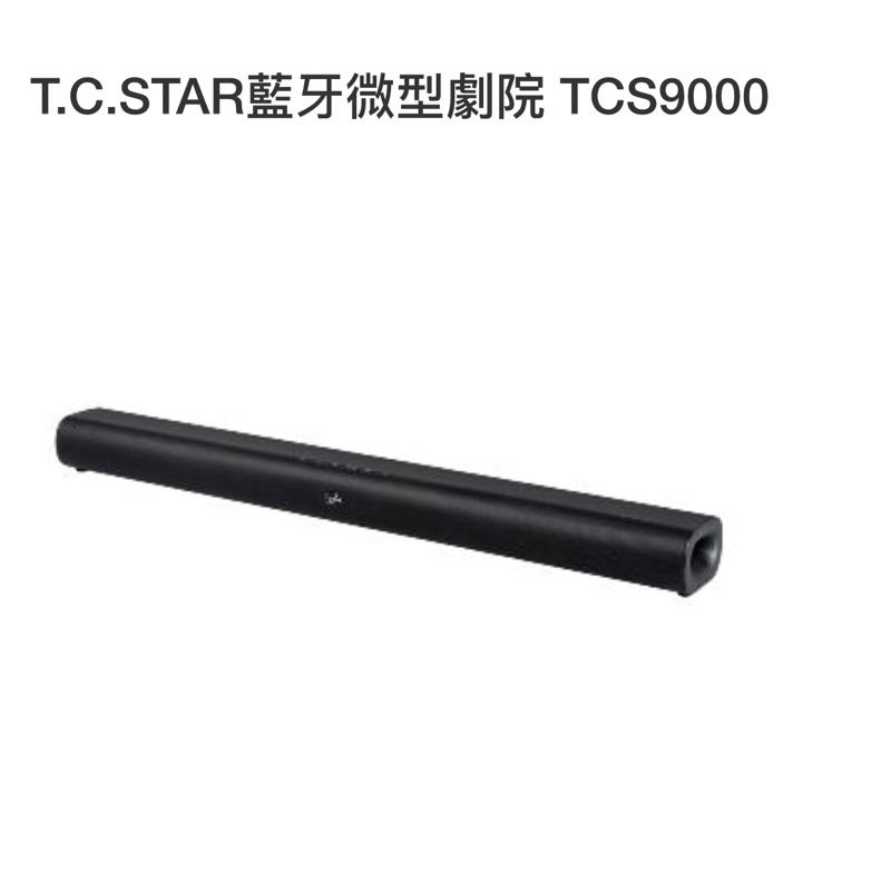 小宇3C T.C.STAR藍芽微型劇院 TCS9000 環繞聲霸 重低音 特價下殺