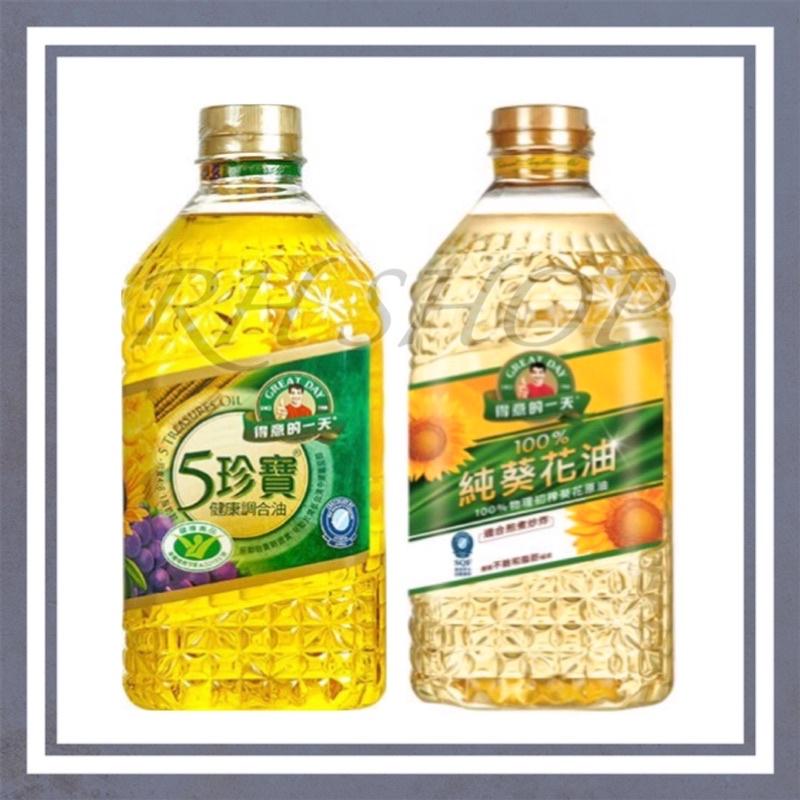 【RH】Great Day 得意的一天 五珍寶健康調和油/ 100%純葵花油