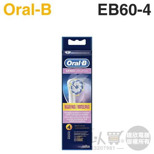 Oral-B 歐樂B ( EB60-4 ) 超細毛護齦刷頭【 一組4入】