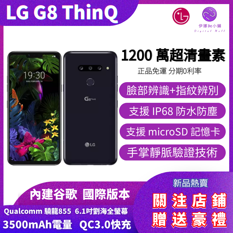 LG G8 ThinQ 全新未拆封 6.1 吋 高通驍龍855 八核 快充 臉部解鎖 保固一年 實體店面 免運費