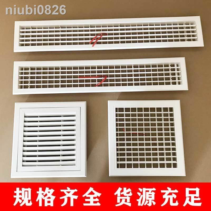 9.18 Niu ✚定制中央空調出風口格柵百葉通風口窗新風蓋罩線型加長回風口訂做