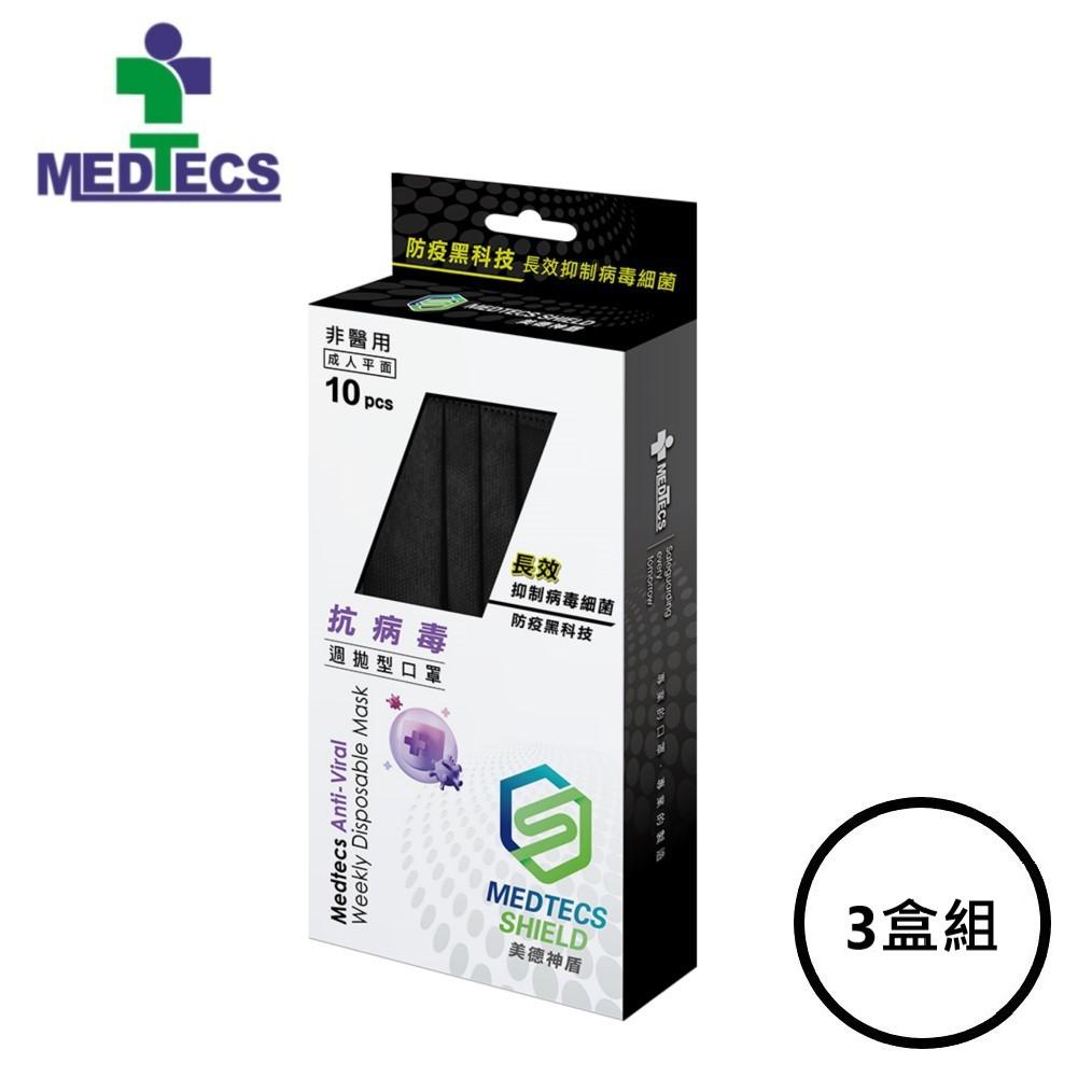 MEDTECS美德醫療 [3盒組]美德抗病毒週拋型口罩 黑色 一盒10片 免運費