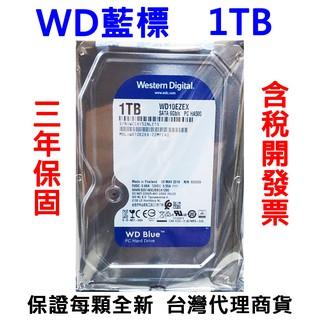 【捷盟監控】【含稅開發票】WD 藍標 桌上型 電腦 內接硬碟 3.5吋 藍標1T 藍標2T 藍標3T 藍標4T 藍標6T 雲林縣