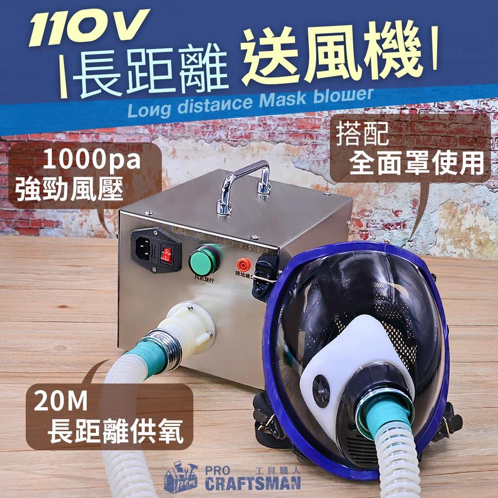 《工具職人》110V長距離送風機/電動供氧機 3M防毒面罩N95口罩防塵面具過濾綿 濾毒罐噴漆噴農藥防疫醫療電焊接頭氬焊