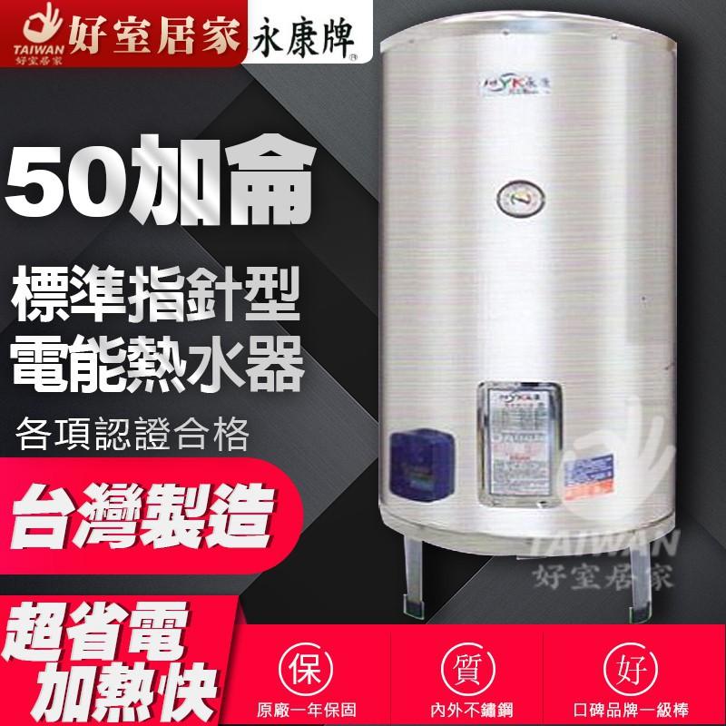 [] 永康日立電 50加侖 不鏽鋼 儲熱式 電爐 電熱水器 EH-50AT 定時定溫 FS-50 快速式 儲熱+即