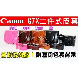 Canon G7X 二件式相機皮套(附背帶)/  G7X相機包 G7X皮套 保護套 相機套 保護貼 嘉義縣