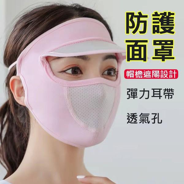 夏季冰絲防曬面罩帶帽沿短款防曬透氣遮臉口罩 防疫面罩 72957
