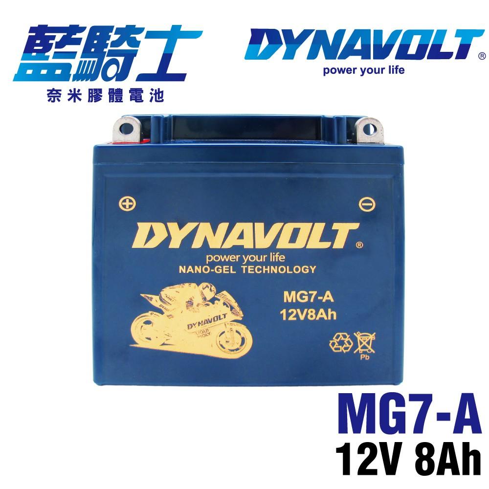 【藍騎士】MG7-A 免運同YB7-A-2 愛將150 迎光150 12N7-4A FZ150 FZR150 YB7-A