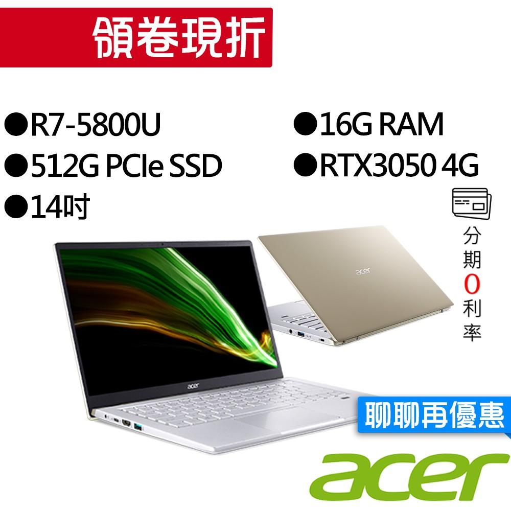 ACER宏碁 SFX14-41G-R2FK R7/RTX3050 14吋 輕薄筆電
