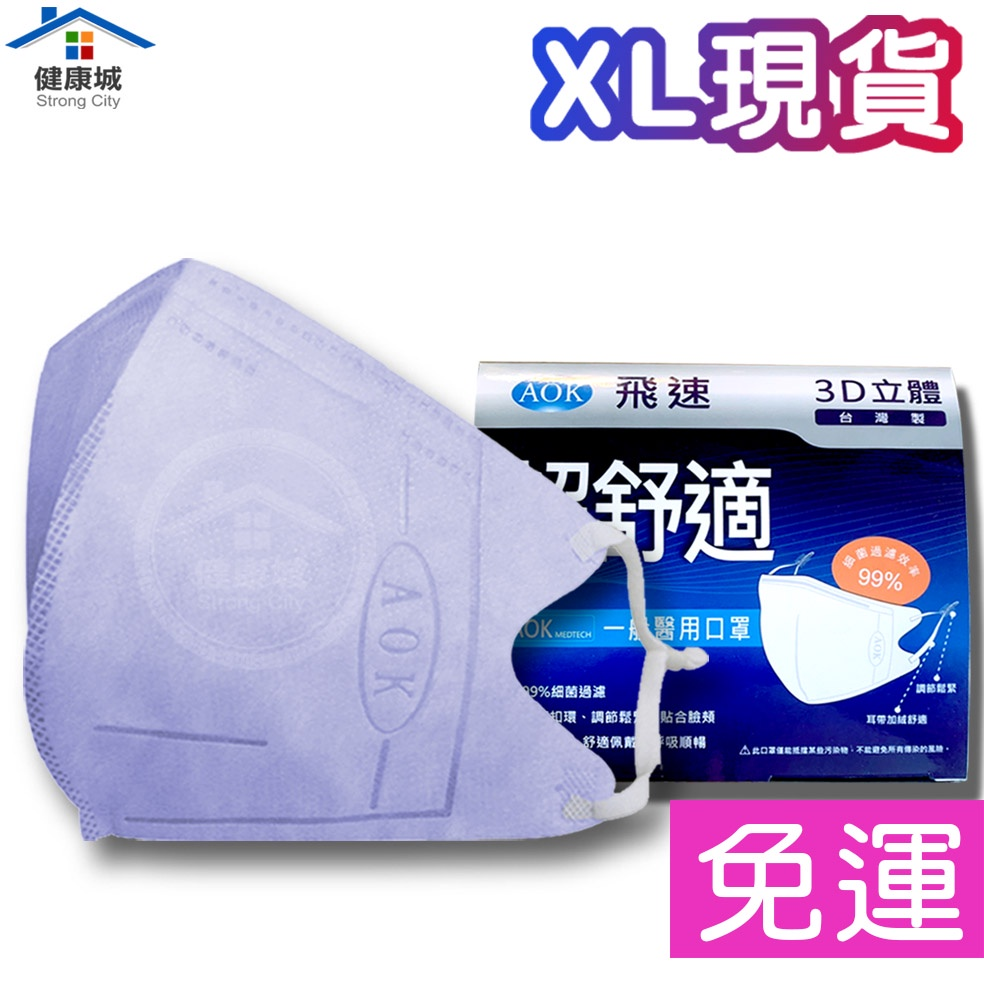 飛速 AOK 成人立體口罩  立體口罩 50入 超取限4盒  立體 L XL (健康城)